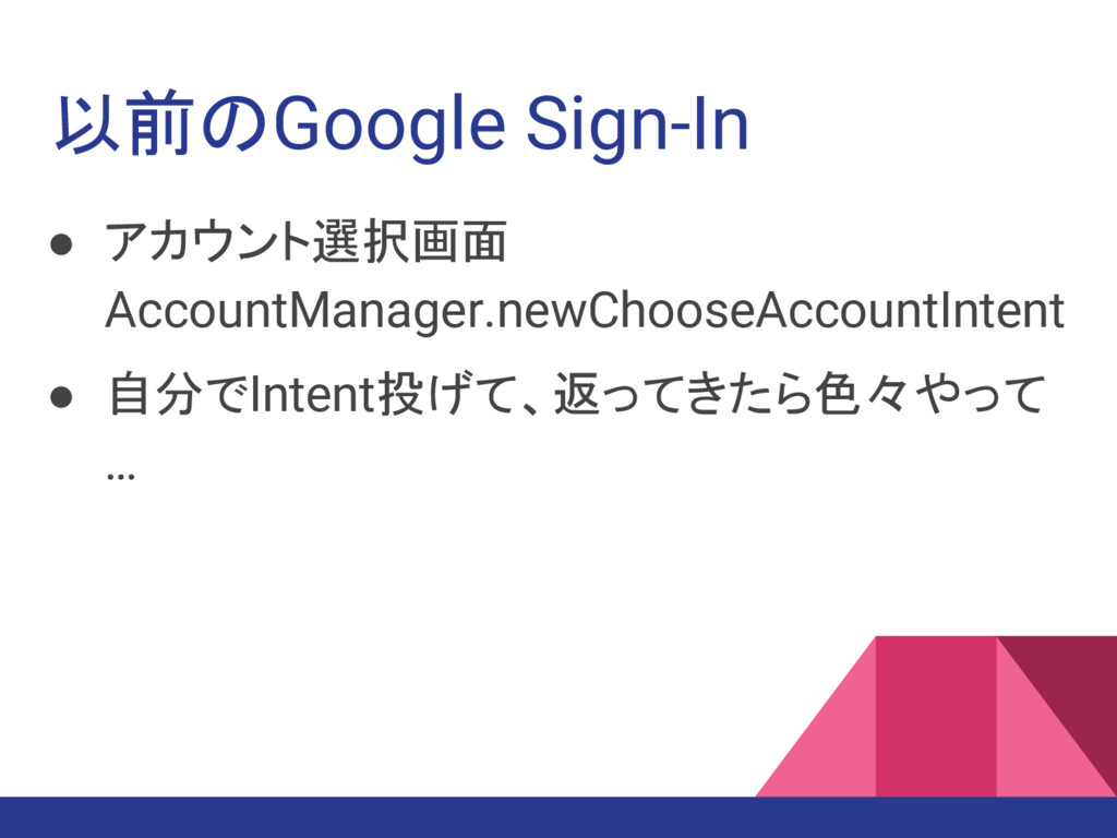 以前のGoogle Sign-In ● アカウント選択画面 AccountManager.ne...