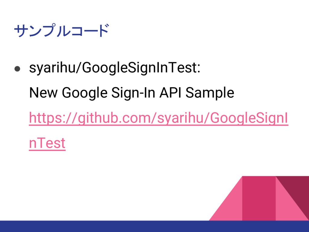 サンプルコード ● syarihu/GoogleSignInTest: New Google ...