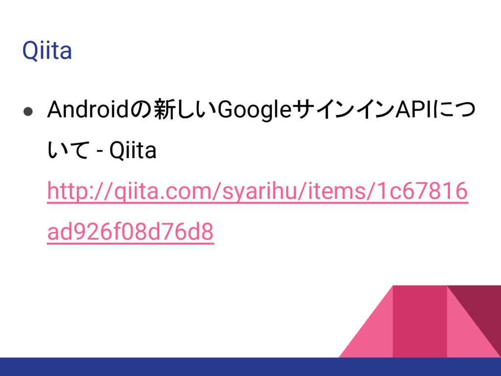 Qiita ● Androidの新しいGoogleサインインAPIにつ いて - Qiita ...