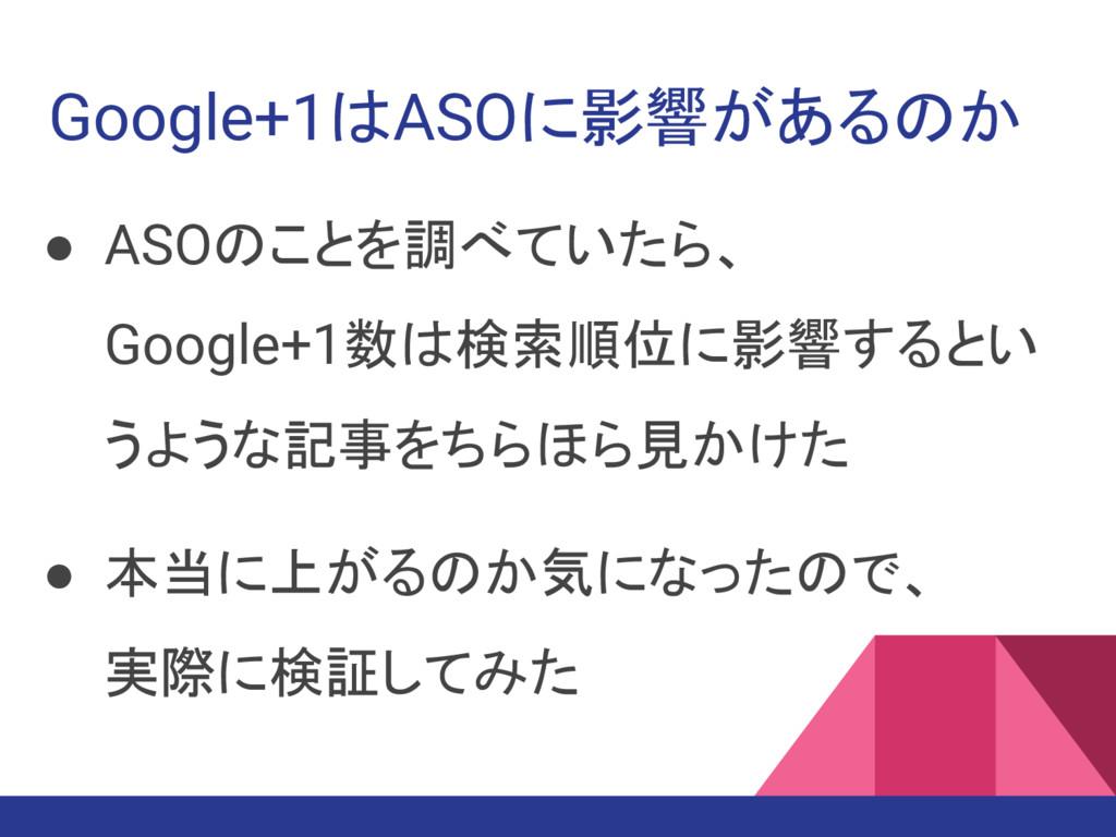 Google+1はASOに影響があるのか ● ASOのことを調べていたら、 Google+1数...