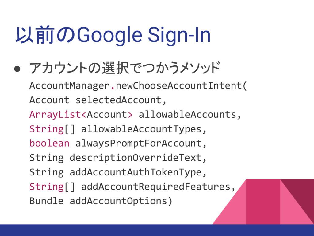以前のGoogle Sign-In ● アカウントの選択でつかうメソッド AccountMan...