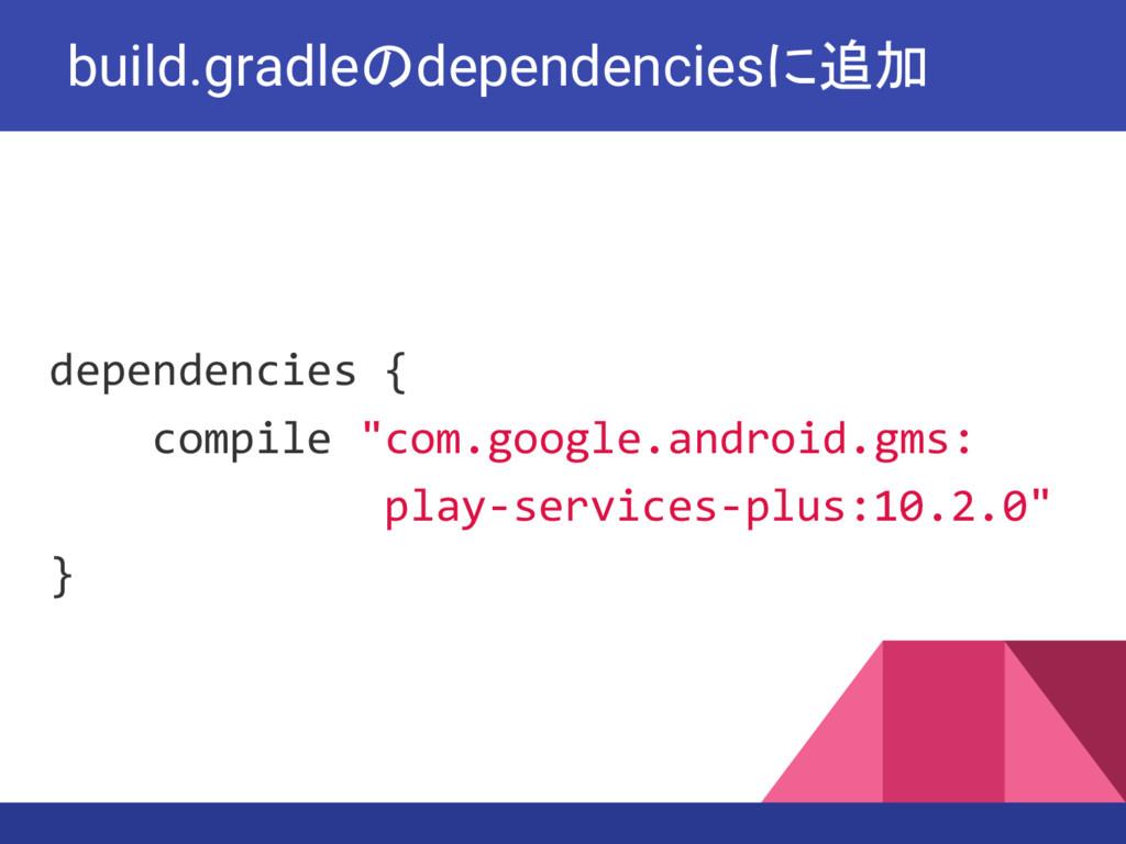 build.gradleのdependenciesに追加 dependencies { com...