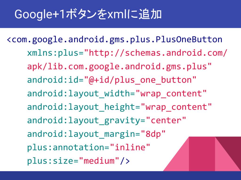 <com.google.android.gms.plus.PlusOneButton xmln...