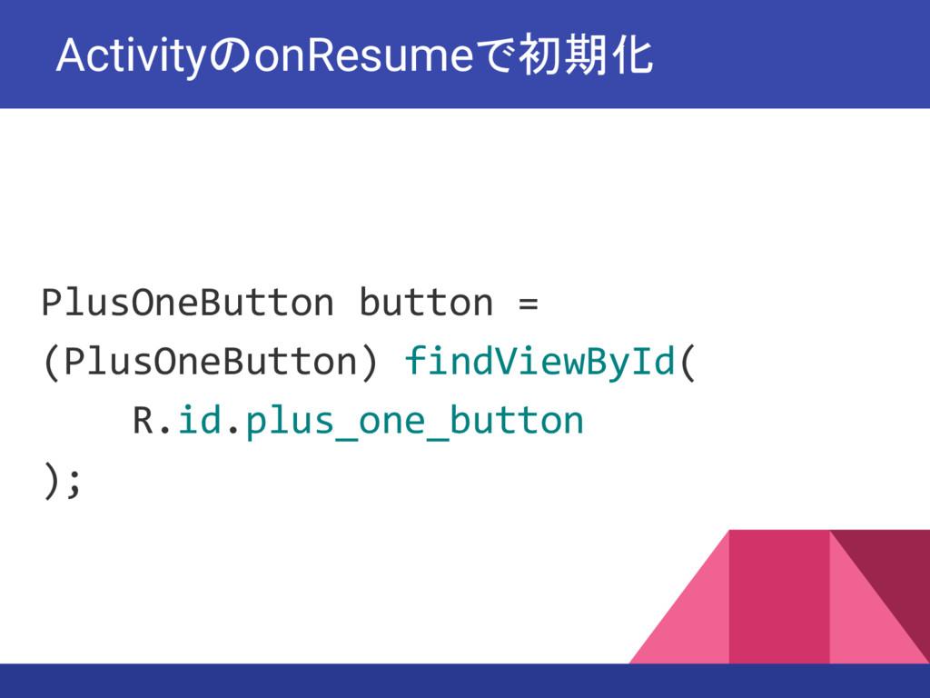 PlusOneButton button = (PlusOneButton) findView...