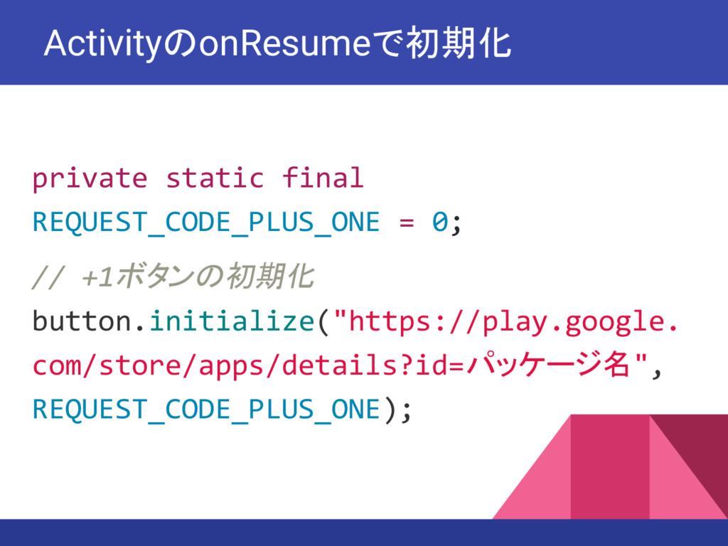 private static final REQUEST_CODE_PLUS_ONE = 0;...