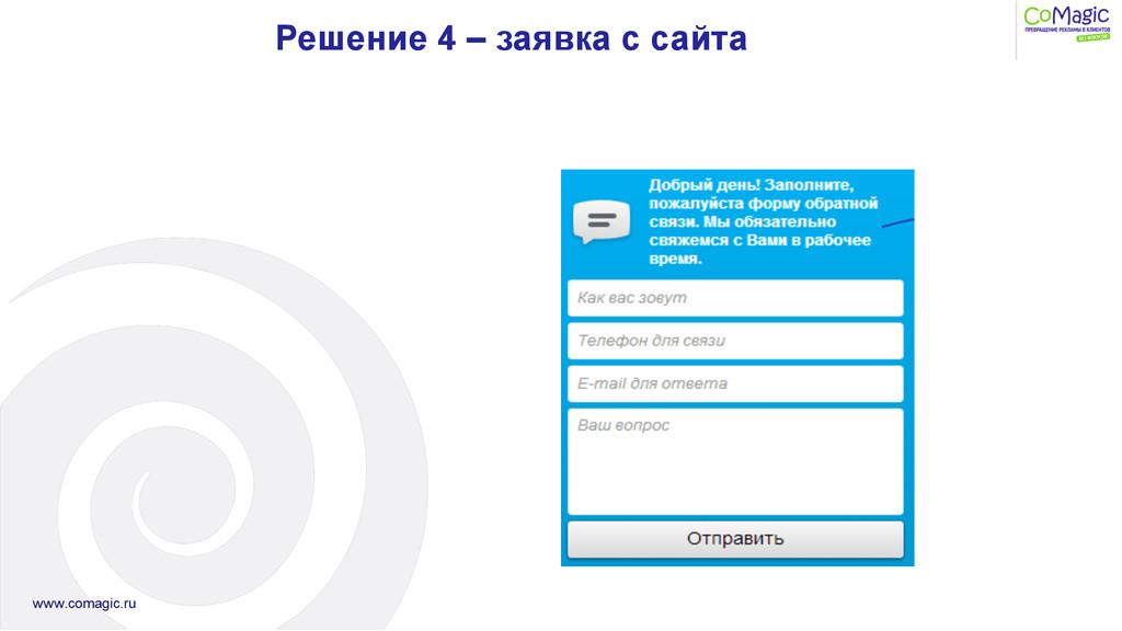 Решение 4 – заявка с сайта