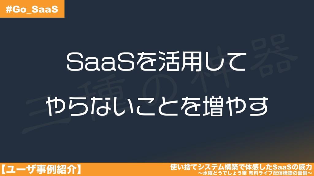 #Go_SaaS ʲϢʔβྫհʳ ͍ࣺͯγεςϜߏஙͰମײͨ͠SaaSͷҖྗ ʙਫ༵Ͳ͏...