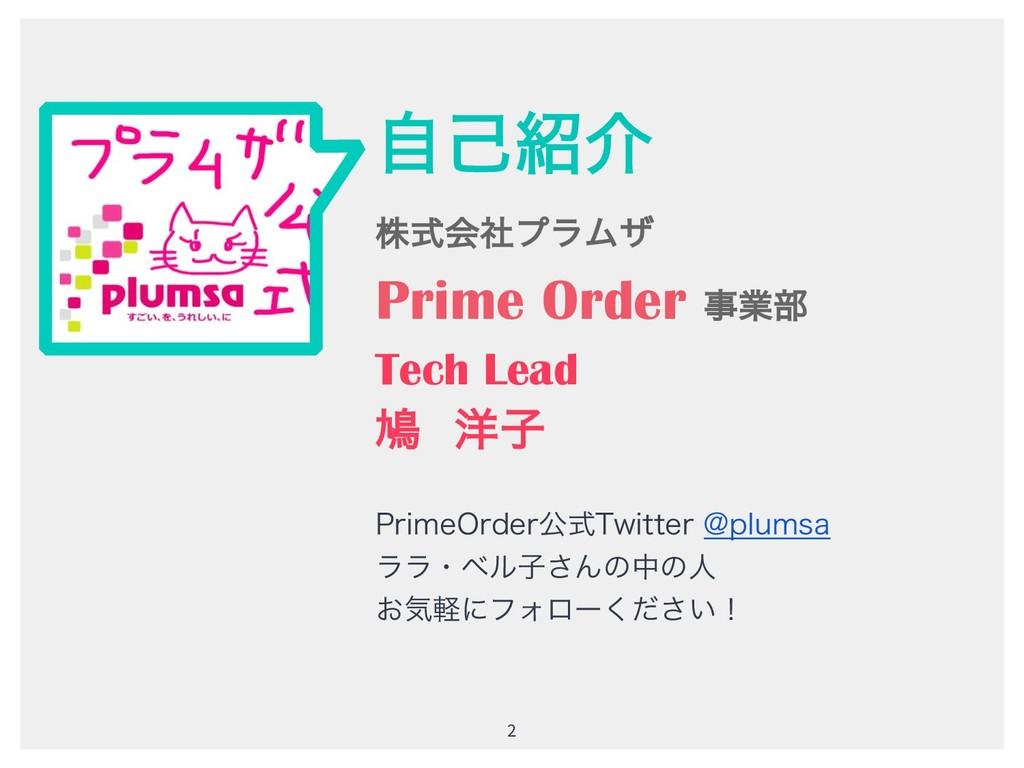 ࣗݾհ גࣜձࣾϓϥϜβ Prime Order ۀ෦ Tech Lead ോ ༸ࢠ 1S...