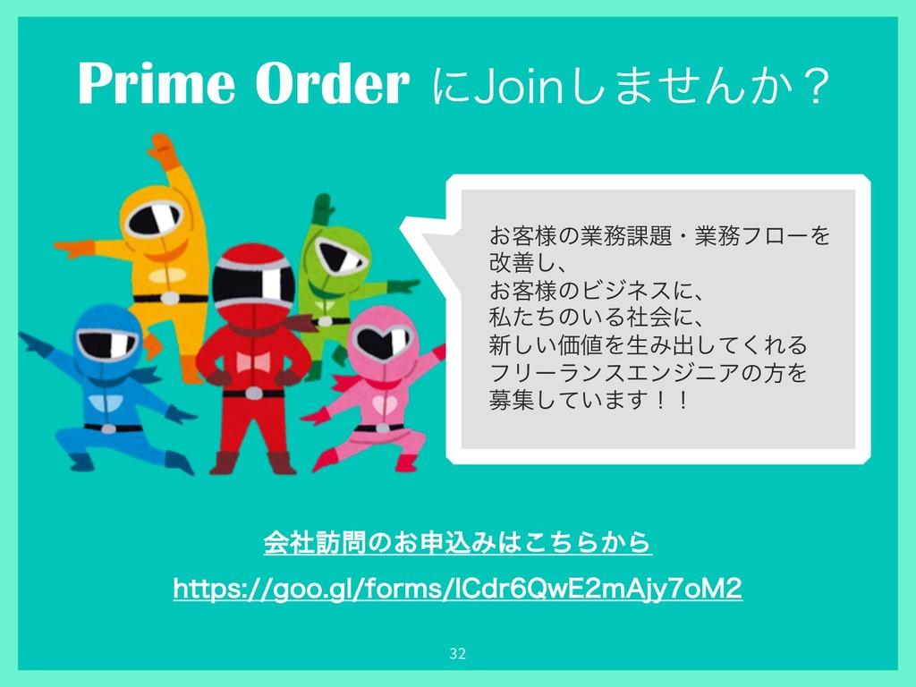 32 Prime Order ʹ+PJO͠·ͤΜ͔ʁ ձࣾ๚ͷ͓ਃࠐΈͪ͜Β͔Β IUUQ...