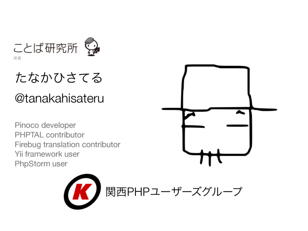 ͨͳ͔ͻͯ͞Δ @tanakahisateru Pinoco developer  PHPT...