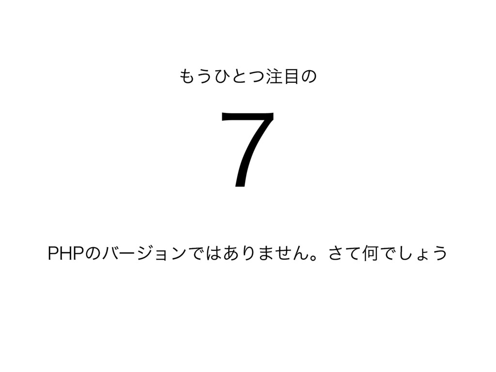 1)1ͷόʔδϣϯͰ͋Γ·ͤΜɻͯ͞ԿͰ͠ΐ͏ ͏ͻͱͭͷ
