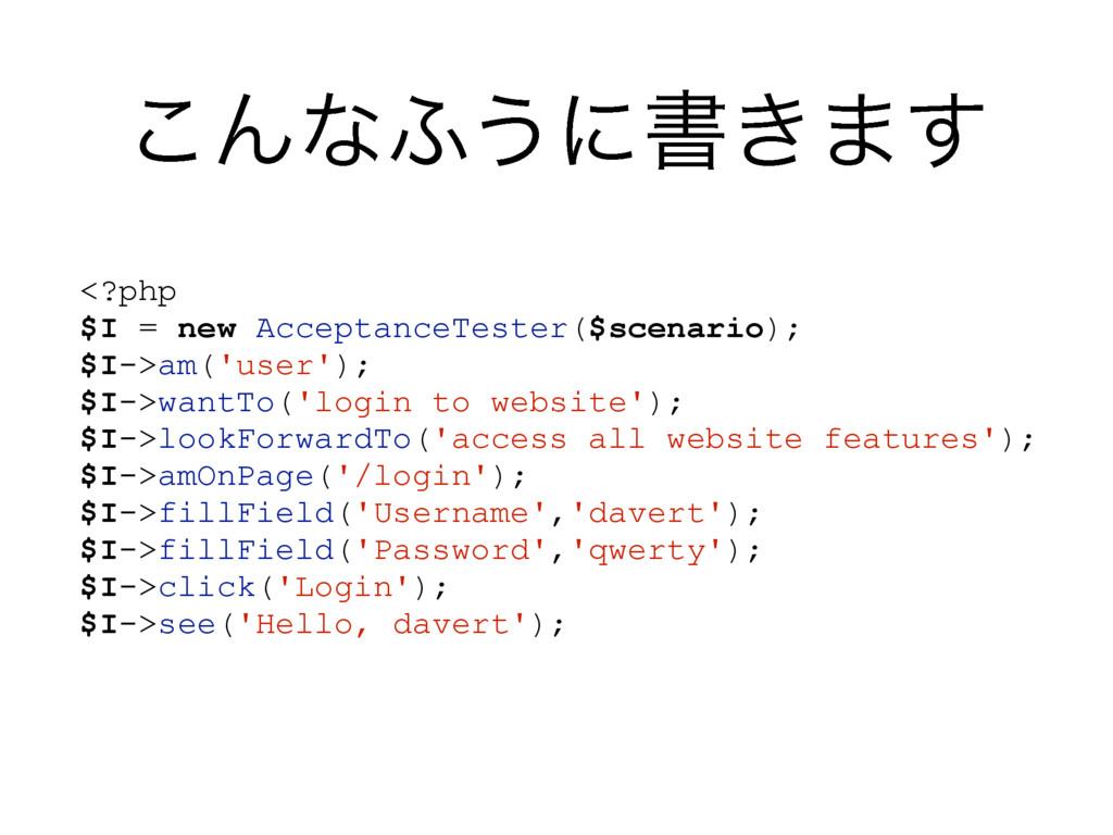 ͜Μͳ;͏ʹॻ͖·͢ <?php $I = new AcceptanceTester($sce...