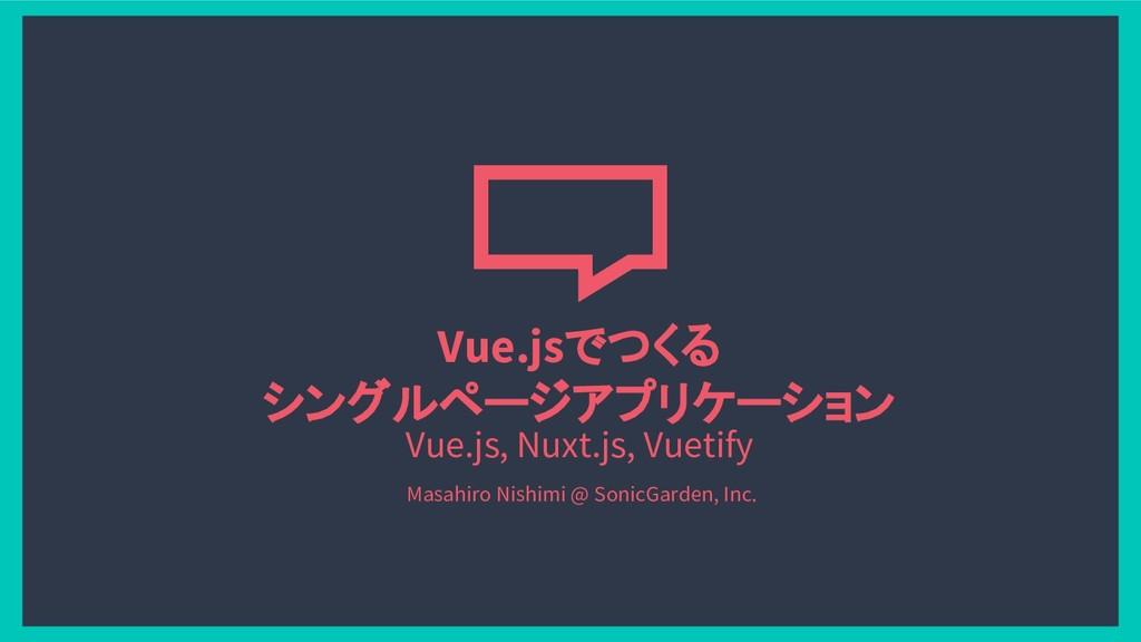 Vue.jsでつくる シングルページアプリケーション Vue.js, Nuxt.js, Vue...
