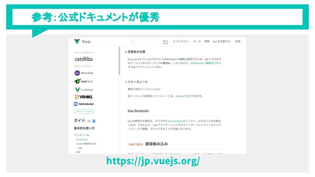 参考:公式ドキュメントが優秀 https://jp.vuejs.org/