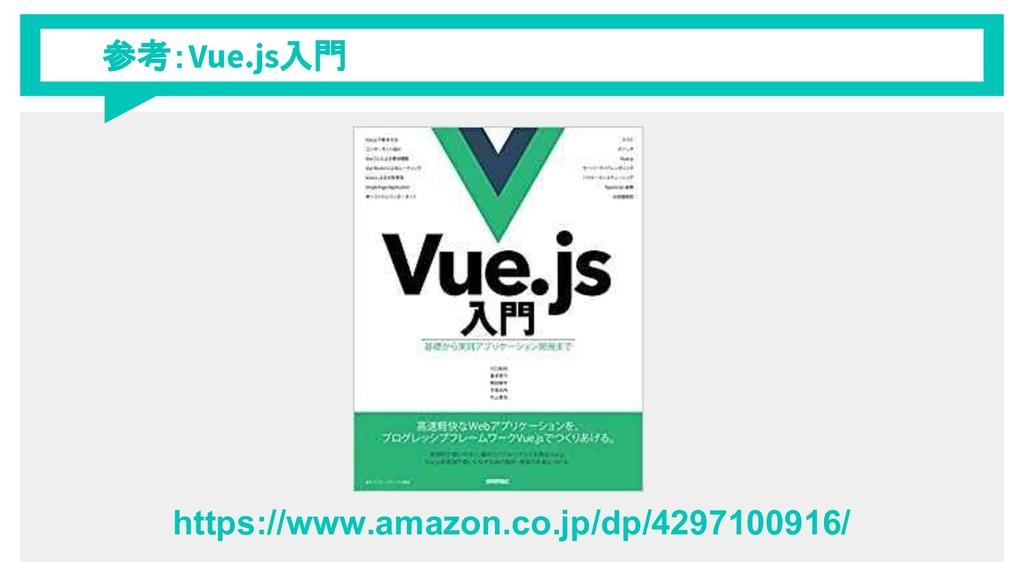 参考:Vue.js入門 https://www.amazon.co.jp/dp/4297100...