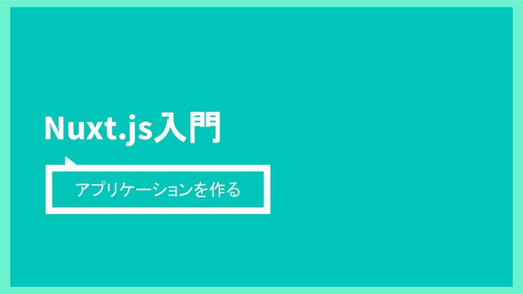 Nuxt.js入門 アプリケーションを作る