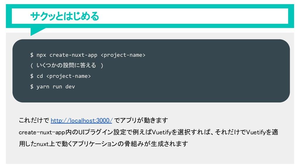 サクッとはじめる $ npx create-nuxt-app <project-name> (...