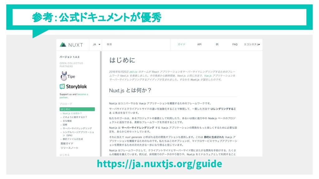 参考:公式ドキュメントが優秀 https://ja.nuxtjs.org/guide