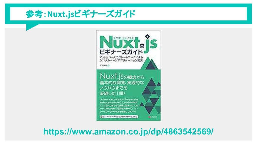 参考:Nuxt.jsビギナーズガイド https://www.amazon.co.jp/dp/...