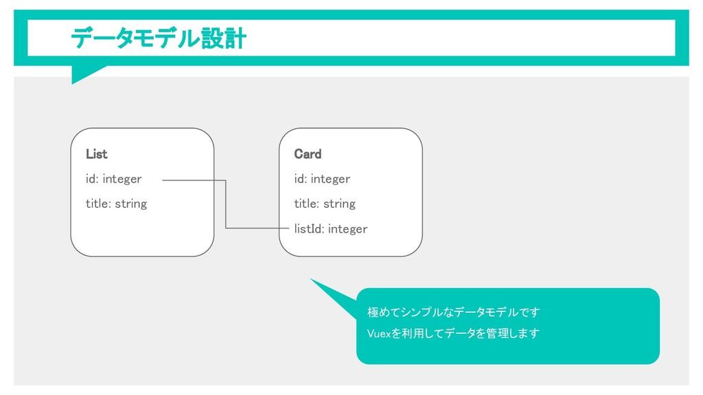 データモデル設計 List id: integer title: string Card id...