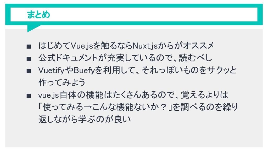 まとめ ■ はじめてVue.jsを触るならNuxt.jsからがオススメ ■ 公式ドキュメントが...