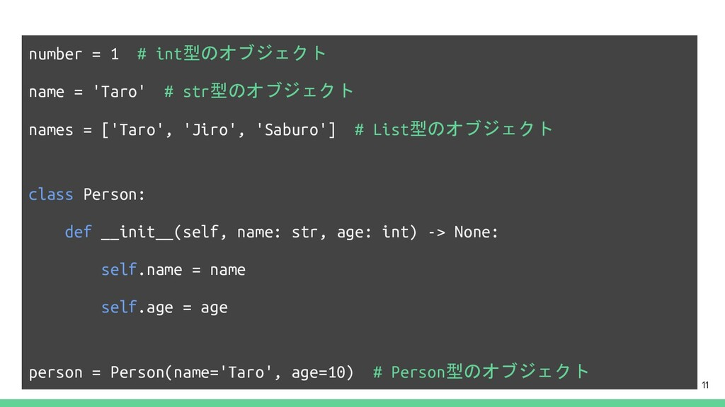 number = 1 # int型のオブジェクト name = 'Taro' # str型のオ...