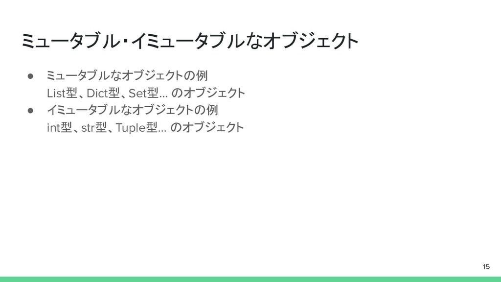 ミュータブル・イミュータブルなオブジェクト ● ミュータブルなオブジェクトの例 List型、D...