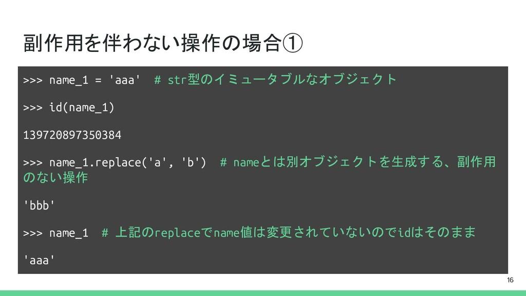 副作用を伴わない操作の場合① >>> name_1 = 'aaa' # str型のイミュータブ...