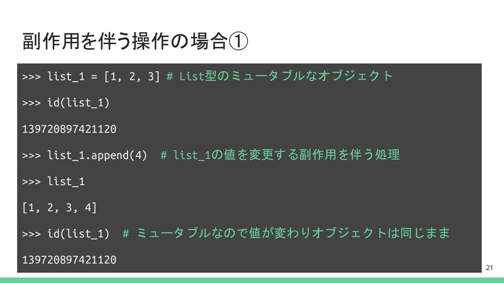 副作用を伴う操作の場合① >>> list_1 = [1, 2, 3] # List型のミュー...