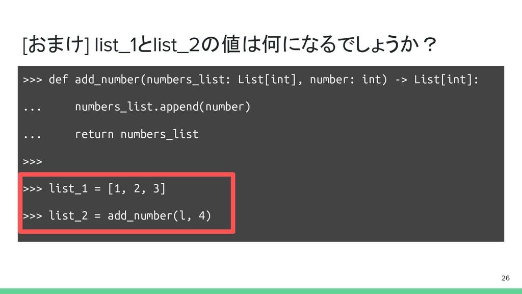 [おまけ] list_1とlist_2の値は何になるでしょうか? >>> def add_nu...