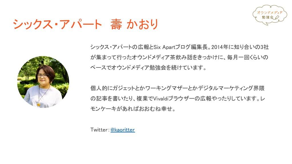 シックス・アパート 壽 かおり シックス・アパートの広報とSix Apartブログ編集長。2...