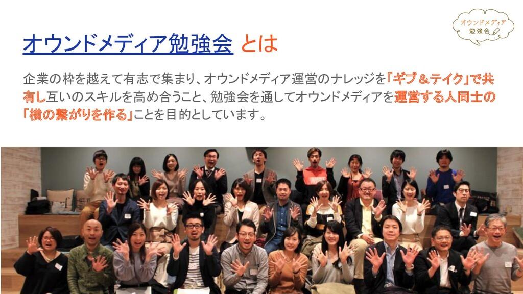 オウンドメディア勉強会 とは 企業の枠を越えて有志で集まり、オウンドメディア運営のナレッジを...