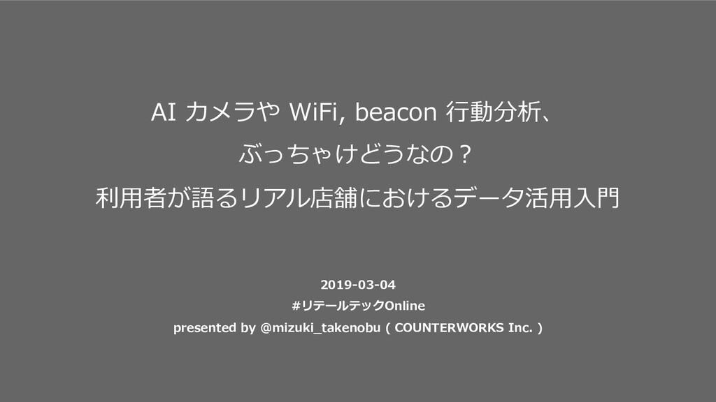 AI カメラや WiFi, beacon ⾏動分析、 ぶっちゃけどうなの︖ 利⽤者が語るリアル...