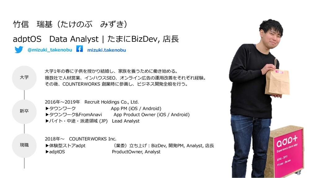 2018年〜 COUNTERWORKS Inc. ▶体験型ストアadpt (業委)⽴ち上げ︓B...