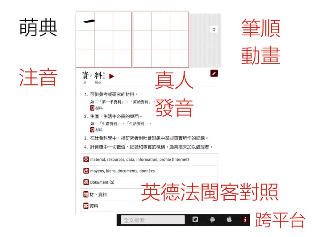 萌典 筆順 動畫 注音 真人 發音 英德法閩客對照 跨平台