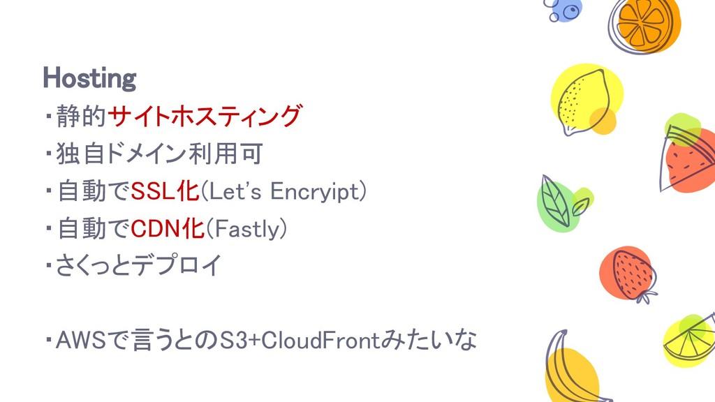 Hosting ・静的サイトホスティング ・独自ドメイン利用可 ・自動でSSL化(Let's ...