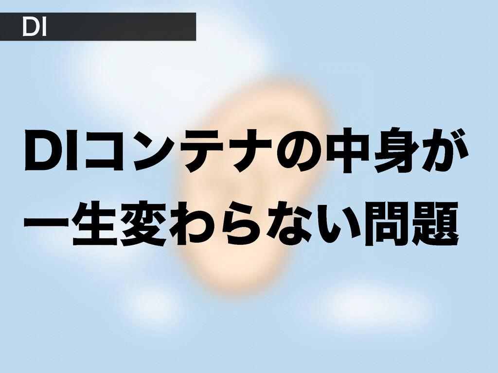 %*ίϯςφͷத͕ ҰੜมΘΒͳ͍ %*