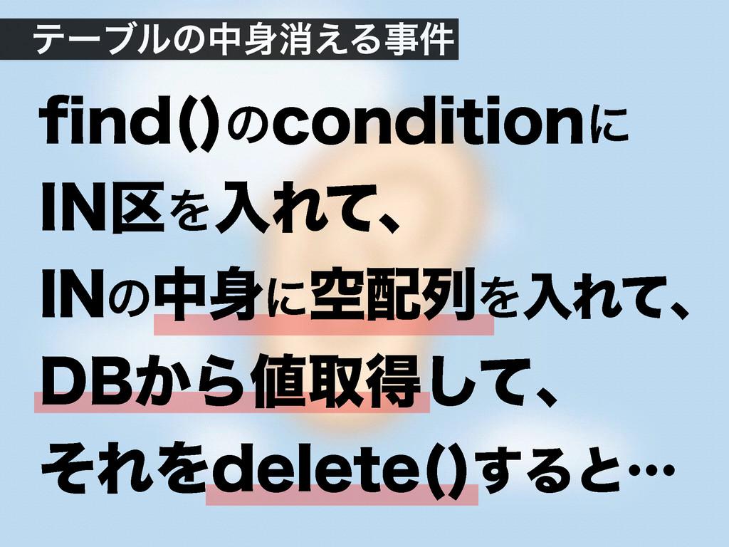 ςʔϒϧͷதফ͑Δ݅ pOE  ͷDPOEJUJPOʹ */۠ΛೖΕͯɺ  */ͷத...
