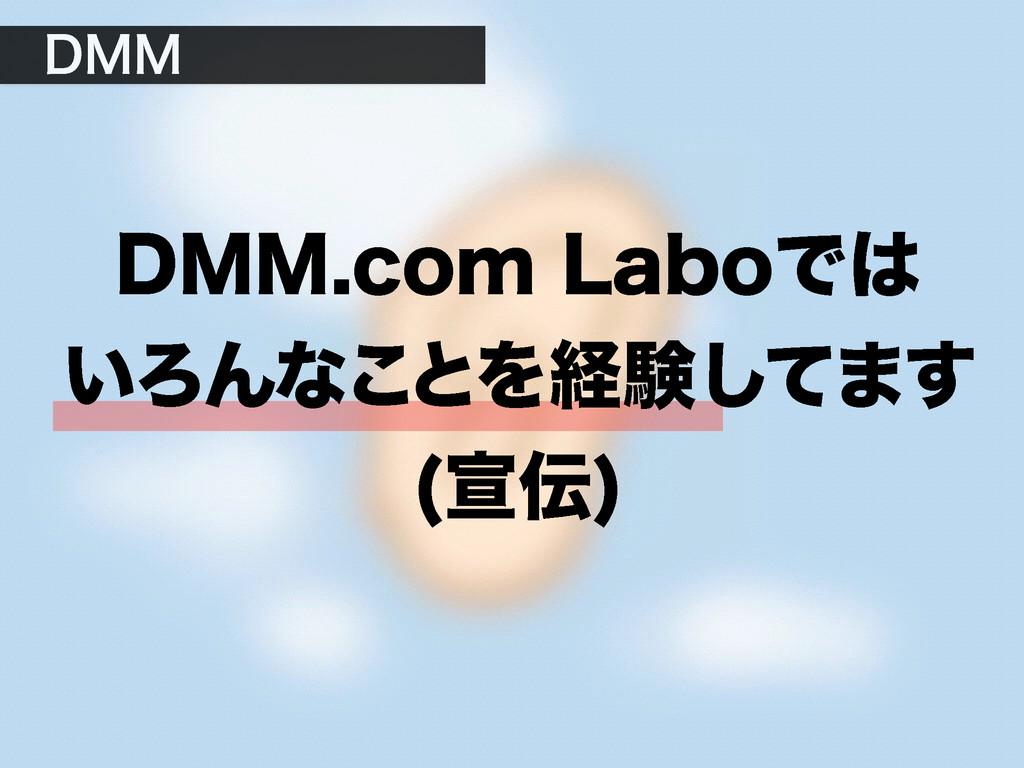 %.. %..DPN-BCPͰ ͍ΖΜͳ͜ͱΛܦݧͯ͠·͢ એ