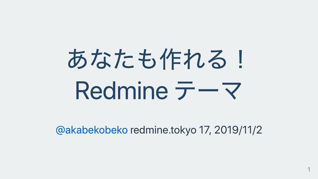 あなたも作れる! Redmine テーマ @akabekobeko redmine.tokyo...