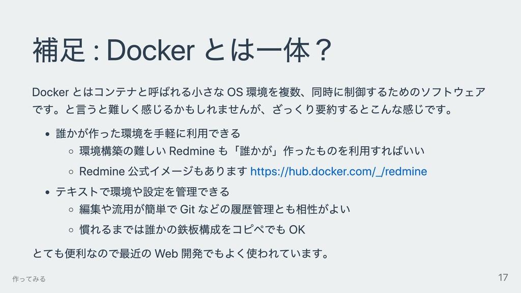 補⾜ : Docker とは⼀体? Docker とはコンテナと呼ばれる⼩さな OS 環境を複...