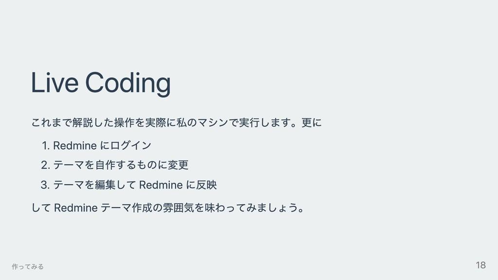 Live Coding これまで解説した操作を実際に私のマシンで実⾏します。更に 1. Red...
