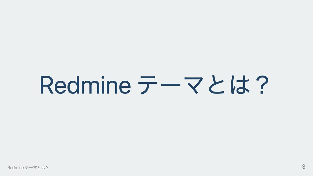 Redmine テーマとは? Redmine テーマとは? 3