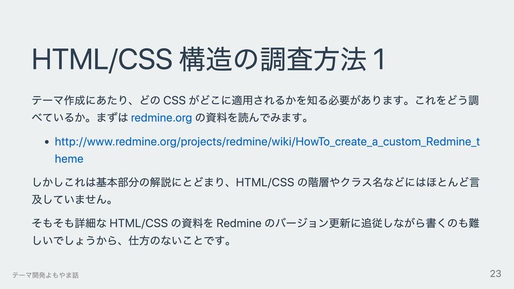 HTML/CSS 構造の調査⽅法 1 テーマ作成にあたり、どの CSS がどこに適⽤されるかを...