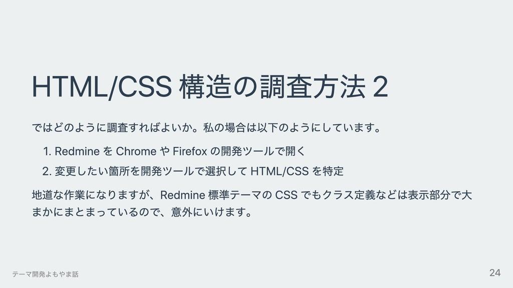 HTML/CSS 構造の調査⽅法 2 ではどのように調査すればよいか。私の場合は以下のようにし...