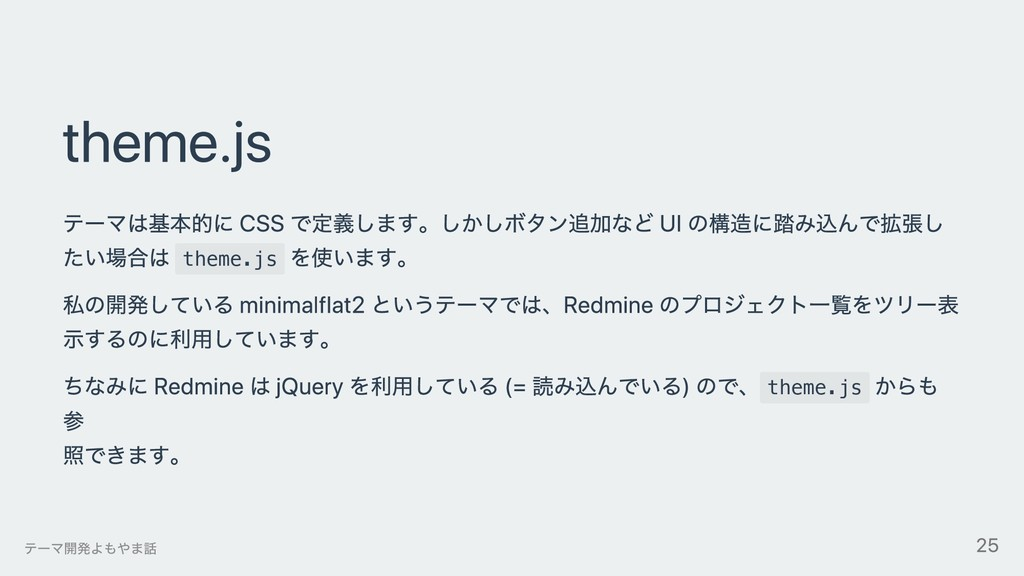 theme.js テーマは基本的に CSS で定義します。しかしボタン追加など UI の構造に...