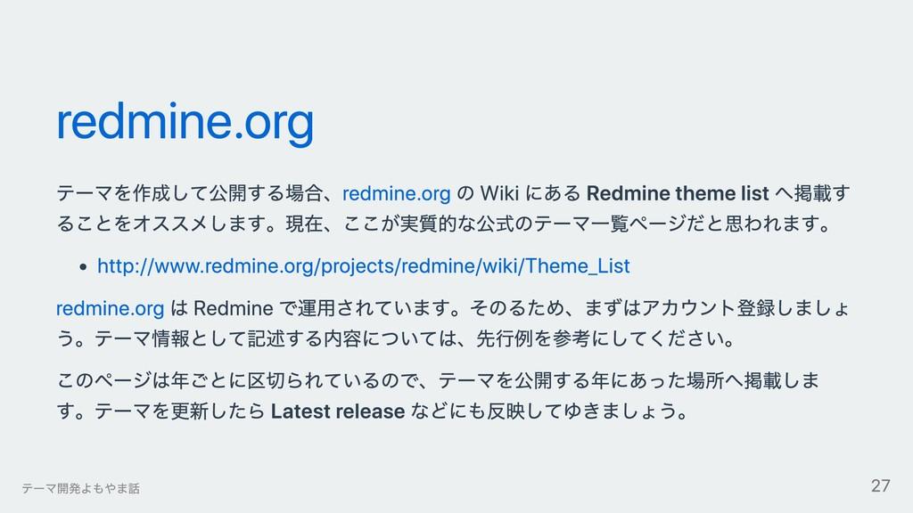 redmine.org テーマを作成して公開する場合、redmine.org の Wiki に...