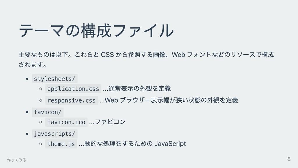 テーマの構成ファイル 主要なものは以下。これらと CSS から参照する画像、Web フォントな...
