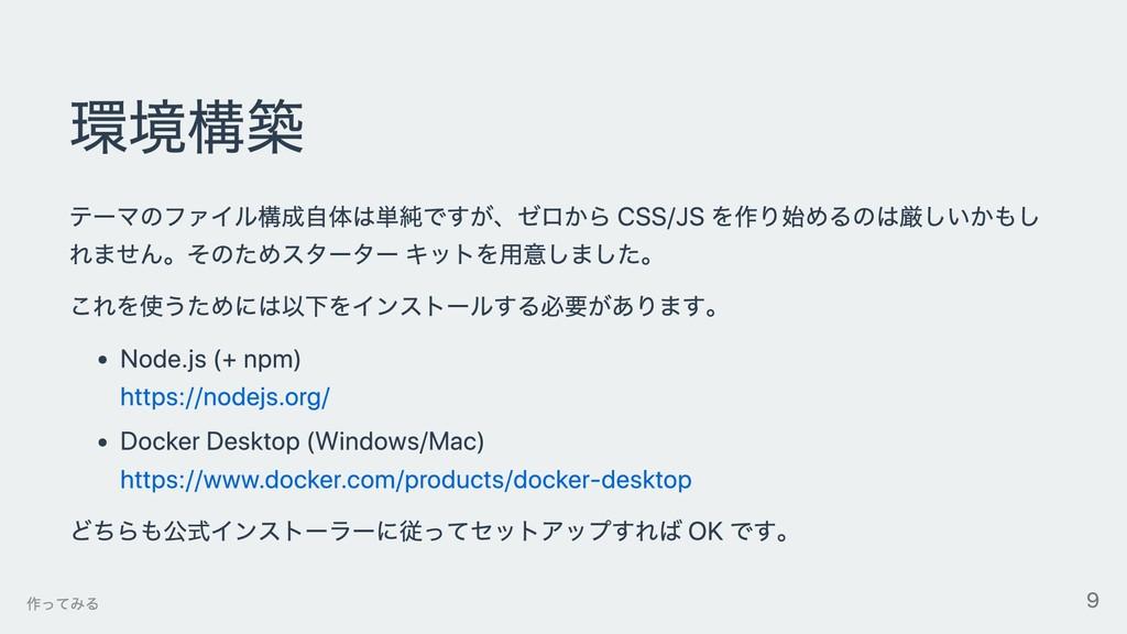 環境構築 テーマのファイル構成⾃体は単純ですが、ゼロから CSS/JS を作り始めるのは厳しい...