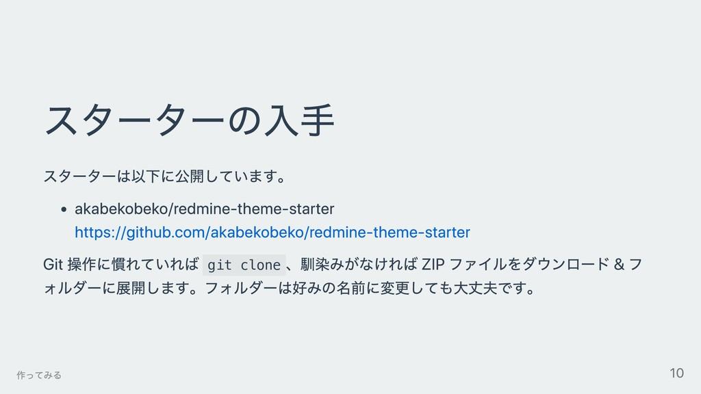 スターターの⼊⼿ スターターは以下に公開しています。 akabekobeko/redmine-...